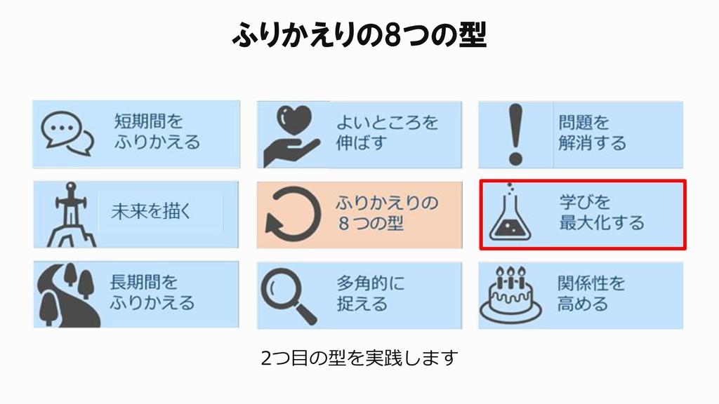 ふりかえりの8つの型 2つ目の型を実践します