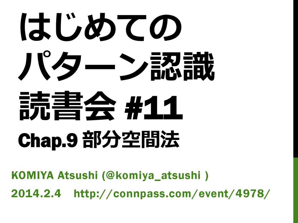 はじめての パターン認識 読書会 #11 Chap.9 部分空間法 KOMIYA Atsush...