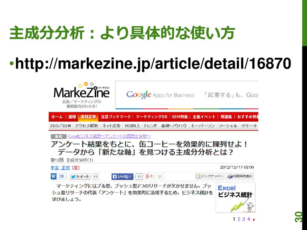 主成分分析:より具体的な使い方 •http://markezine.jp/article/de...