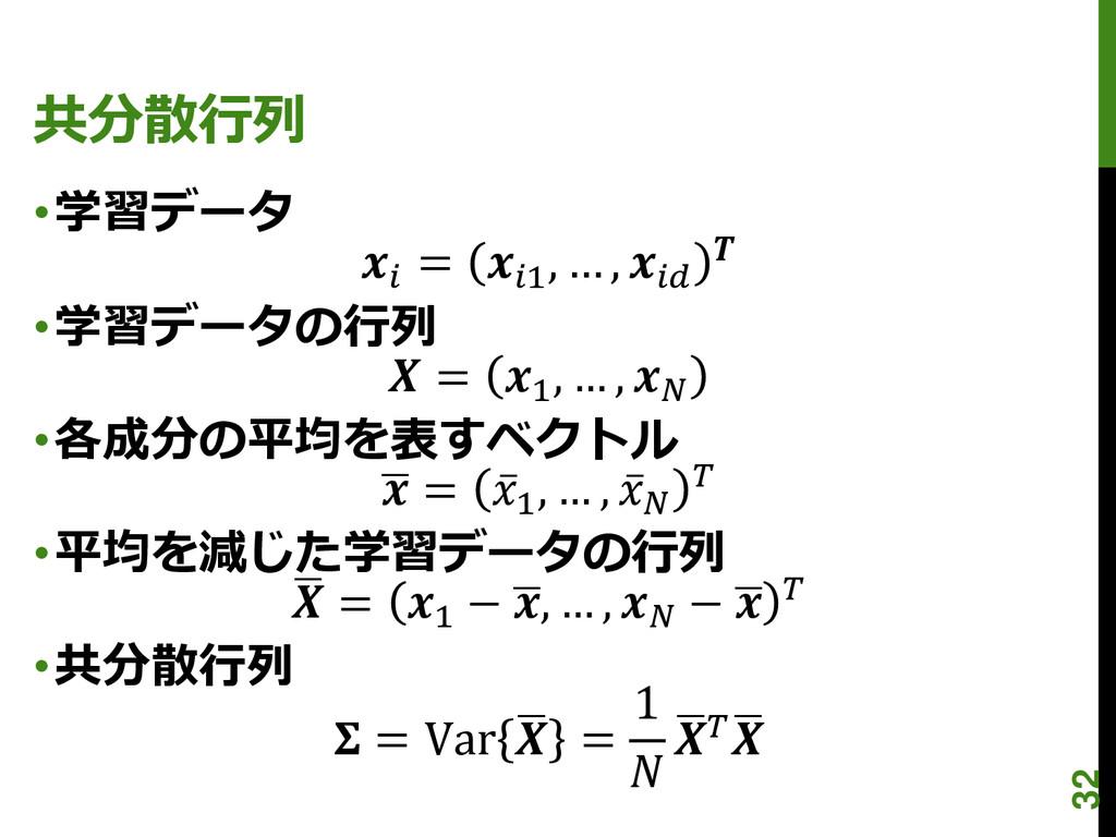 共分散行列 •学習データ  = 1 , … ,   •学習データの行列  = 1 , … , ...
