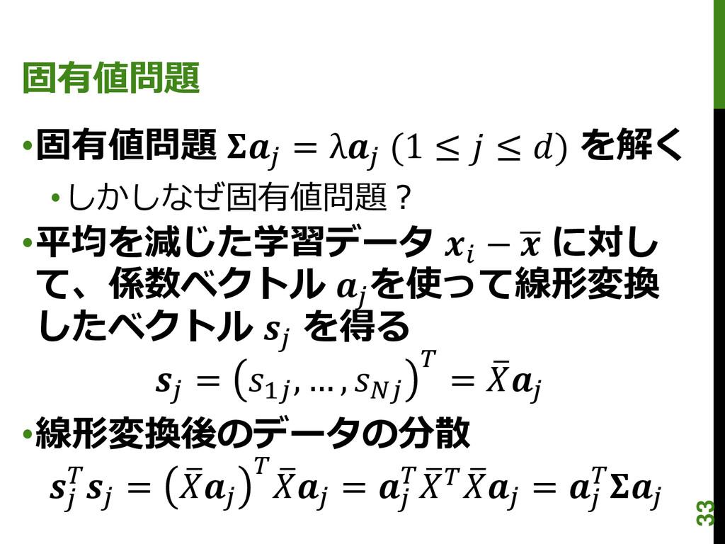 固有値問題 •固有値問題  = λ (1 ≤  ≤ ) を解く •しかしなぜ固有値問題? •平...