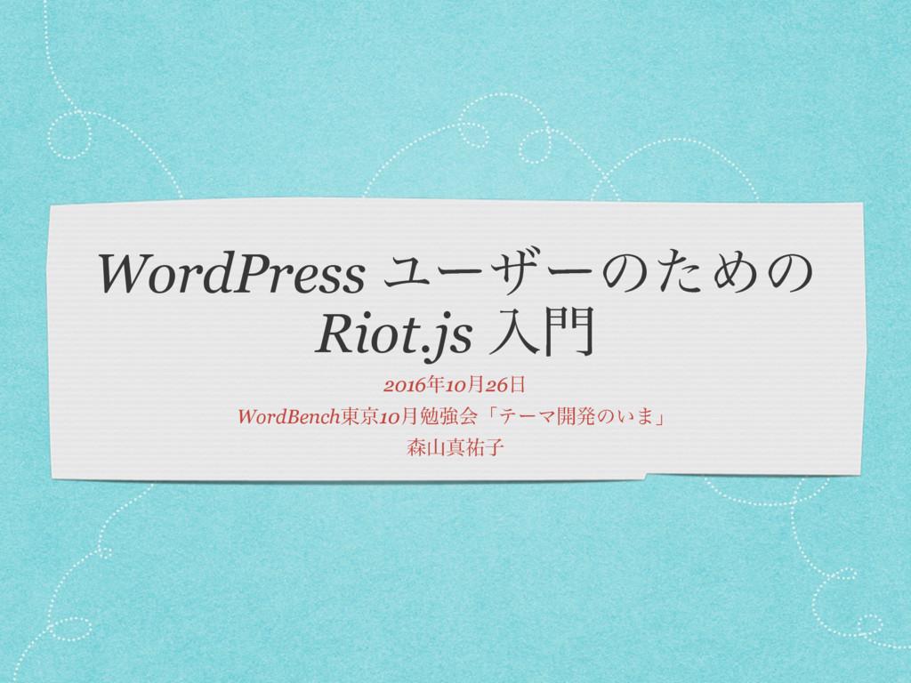 WordPress ϢʔβʔͷͨΊͷ Riot.js ೖ 201610݄26 Wor...