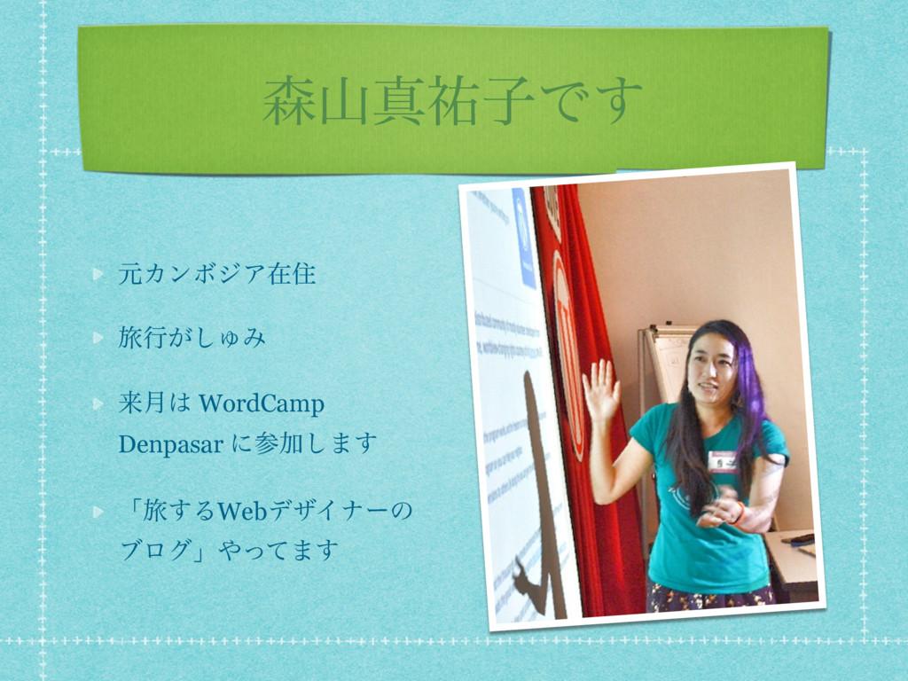 ਅ༞ࢠͰ͢ ݩΧϯϘδΞࡏॅ ཱྀߦ͕͠ΎΈ དྷ݄ WordCamp Denpasar ʹ...