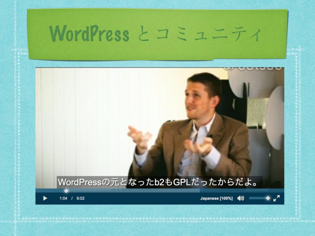 WordPress ͱίϛϡχςΟ