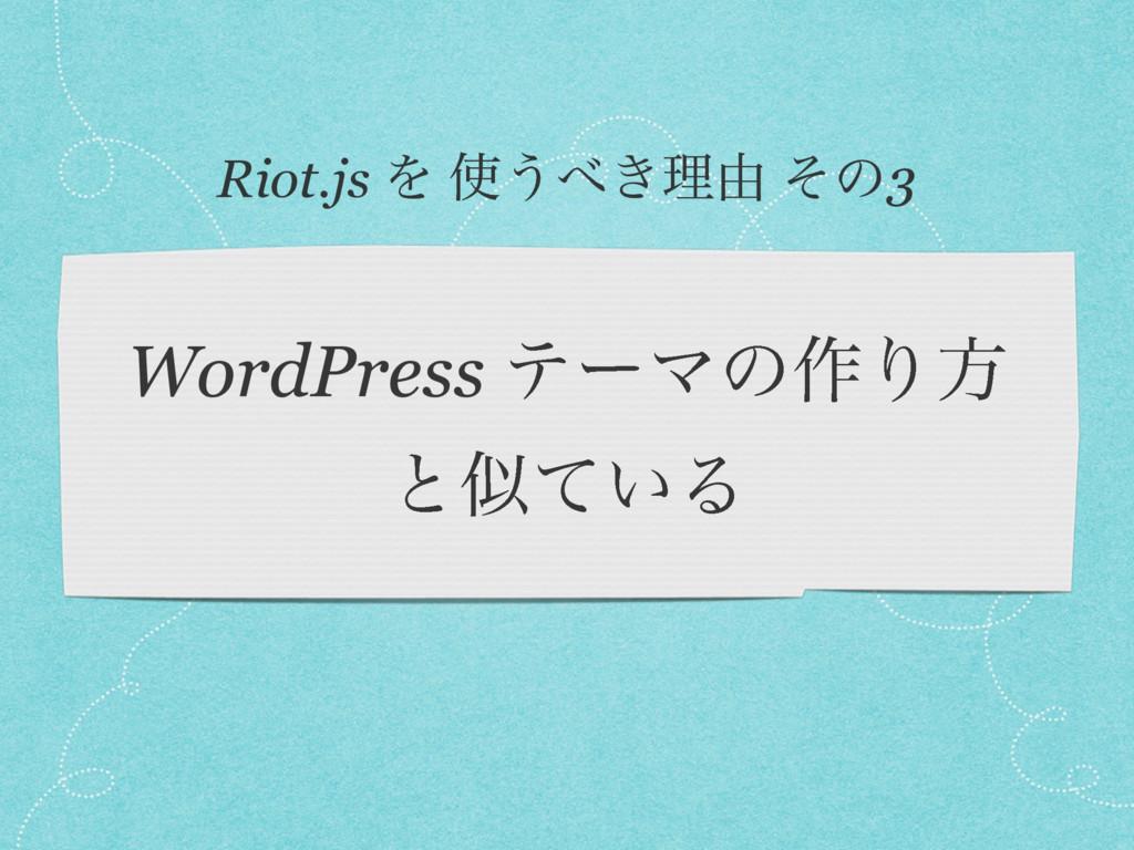 WordPress ςʔϚͷ࡞Γํ ͱ͍ͯΔ Riot.js Λ ͏͖ཧ༝ ͦͷ3