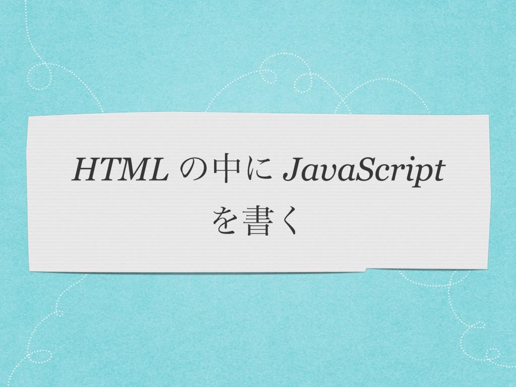 HTML ͷதʹ JavaScript Λॻ͘