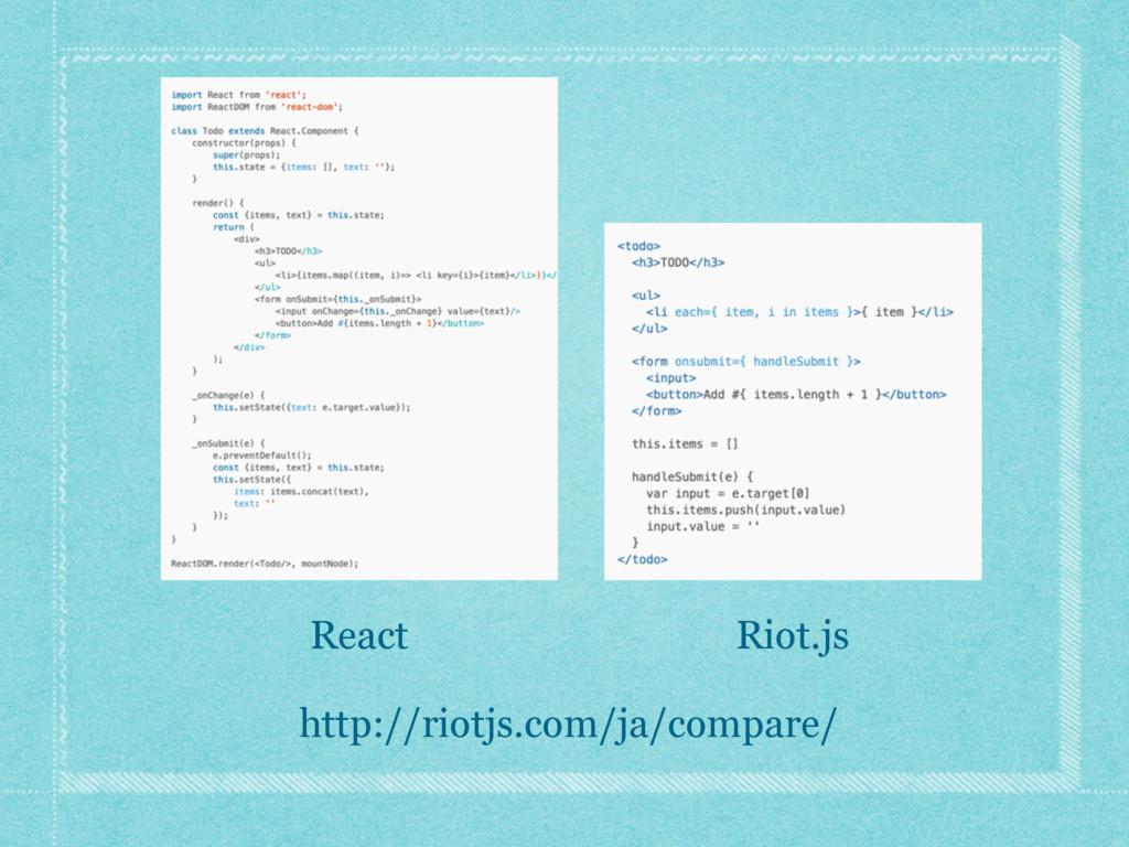 React Riot.js http://riotjs.com/ja/compare/