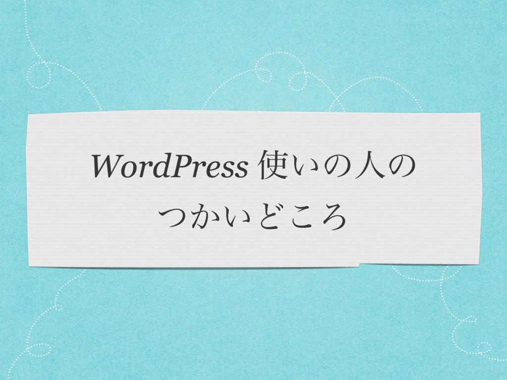 WordPress ͍ͷਓͷ ͔͍ͭͲ͜Ζ
