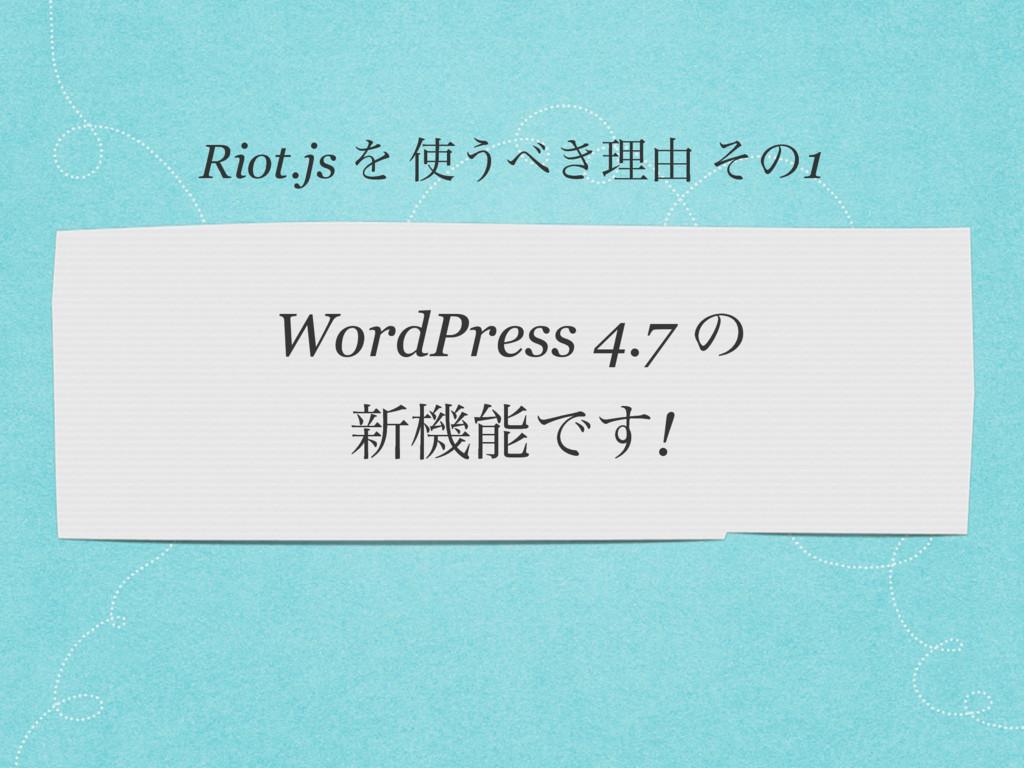 WordPress 4.7 ͷ ৽ػͰ͢! Riot.js Λ ͏͖ཧ༝ ͦͷ1