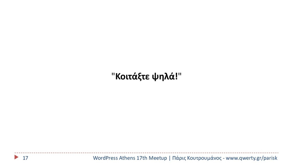 WordPress Athens 17th Meetup   Πάρις Κουτρουμάν...