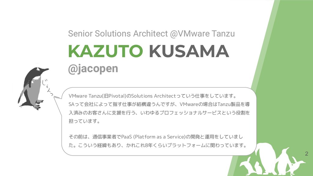 KAZUTO KUSAMA @jacopen 2 Senior Solutions Archi...