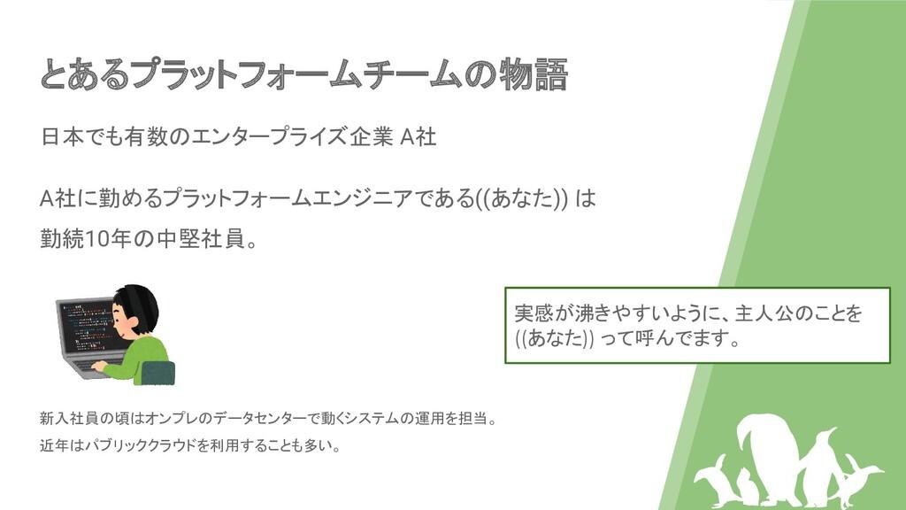 とあるプラットフォームチームの物語 日本でも有数のエンタープライズ企業 A社 A社に勤めるプラ...
