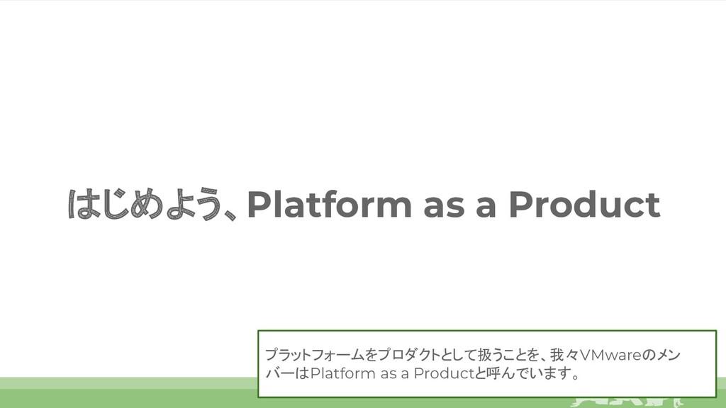 はじめよう、Platform as a Product プラットフォームをプロダクトとして扱う...