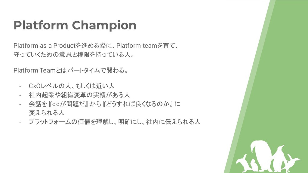 Platform Champion Platform as a Productを進める際に、P...