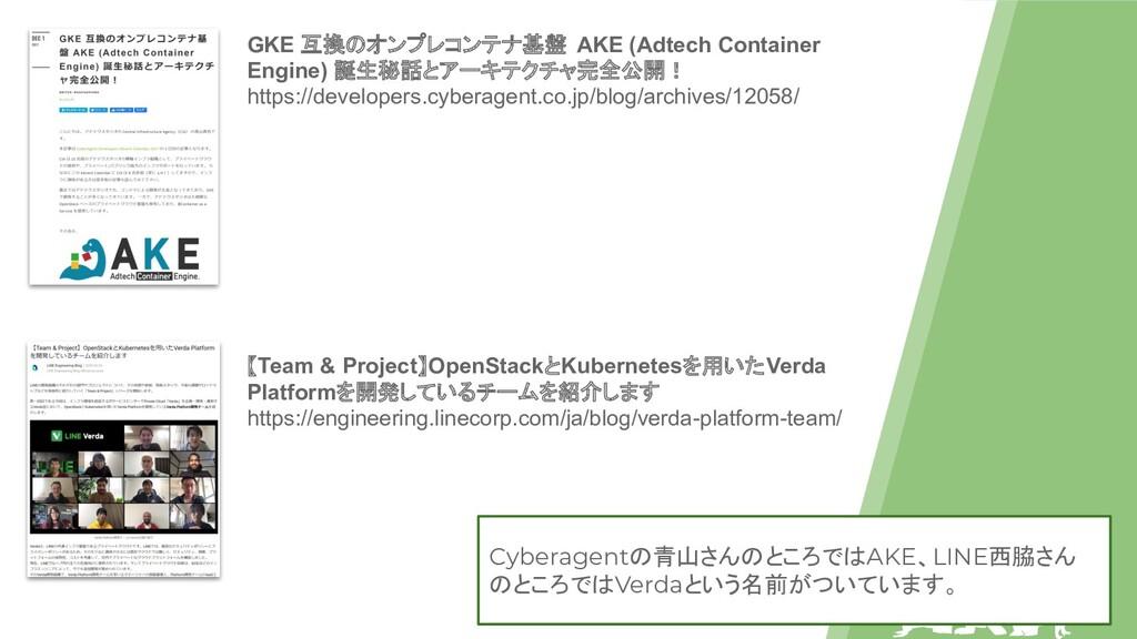 GKE 互換のオンプレコンテナ基盤 AKE (Adtech Container Engine)...