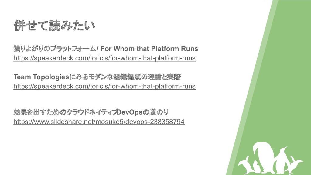 併せて読みたい 独りよがりのプラットフォーム / For Whom that Platform...