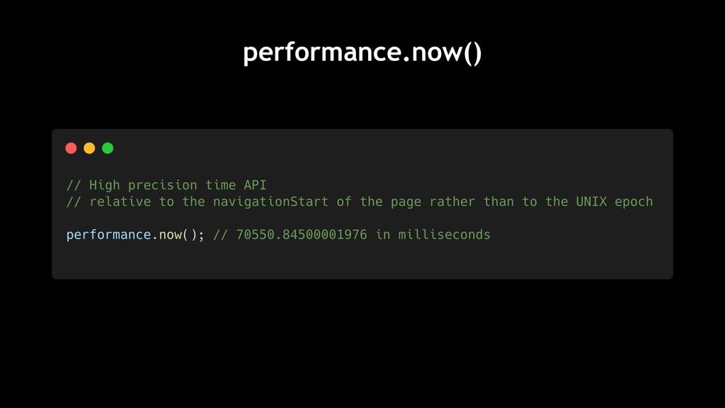 performance.now()