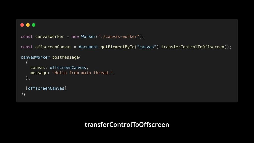 transferControlToOffscreen
