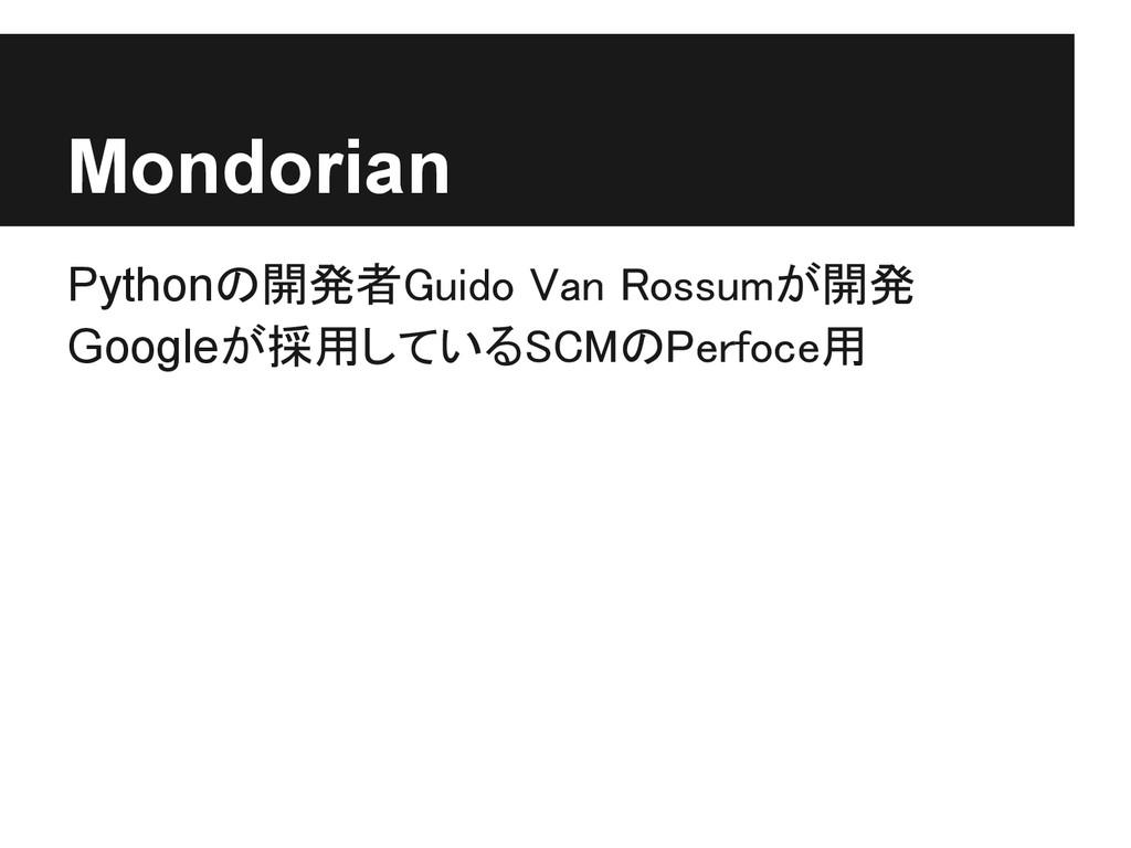 Mondorian Pythonの開発者Guido Van Rossumが開発 Googleが...
