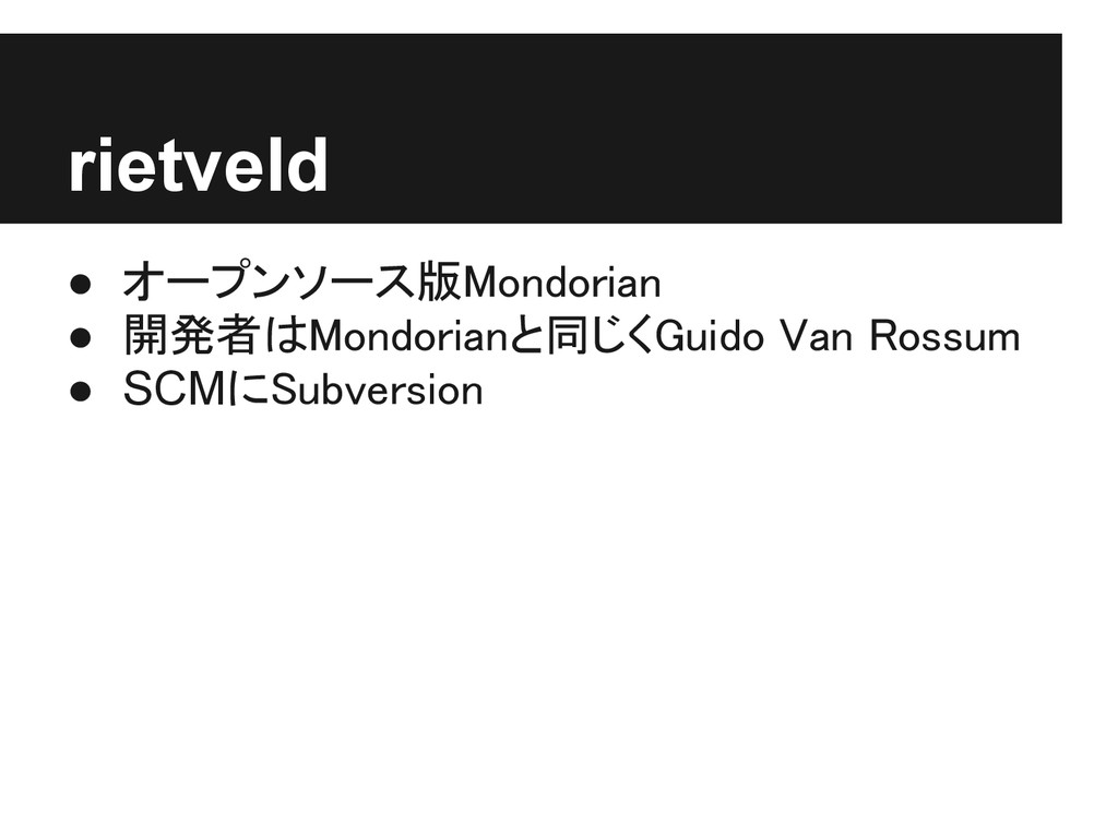 rietveld ● オープンソース版Mondorian ● 開発者はMondorianと同じ...