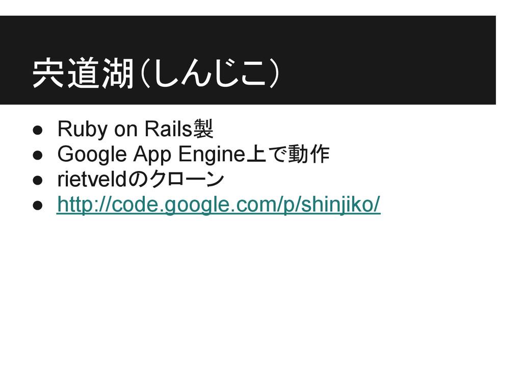宍道湖(しんじこ) ● Ruby on Rails製 ● Google App Engine上...