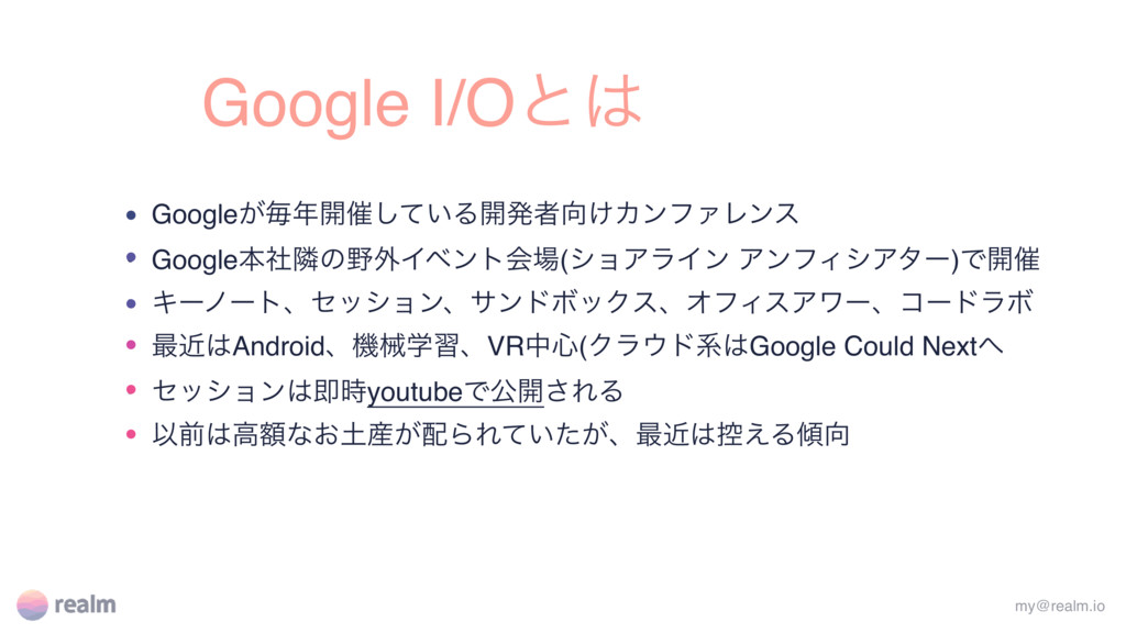Google I/Oͱ • Google͕ຖ։࠵͍ͯ͠Δ։ൃऀ͚ΧϯϑΝϨϯε • Go...