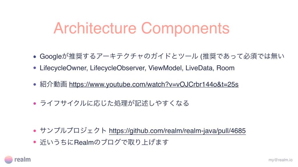 Architecture Components • Google͕ਪ͢ΔΞʔΩςΫνϟͷΨΠ...