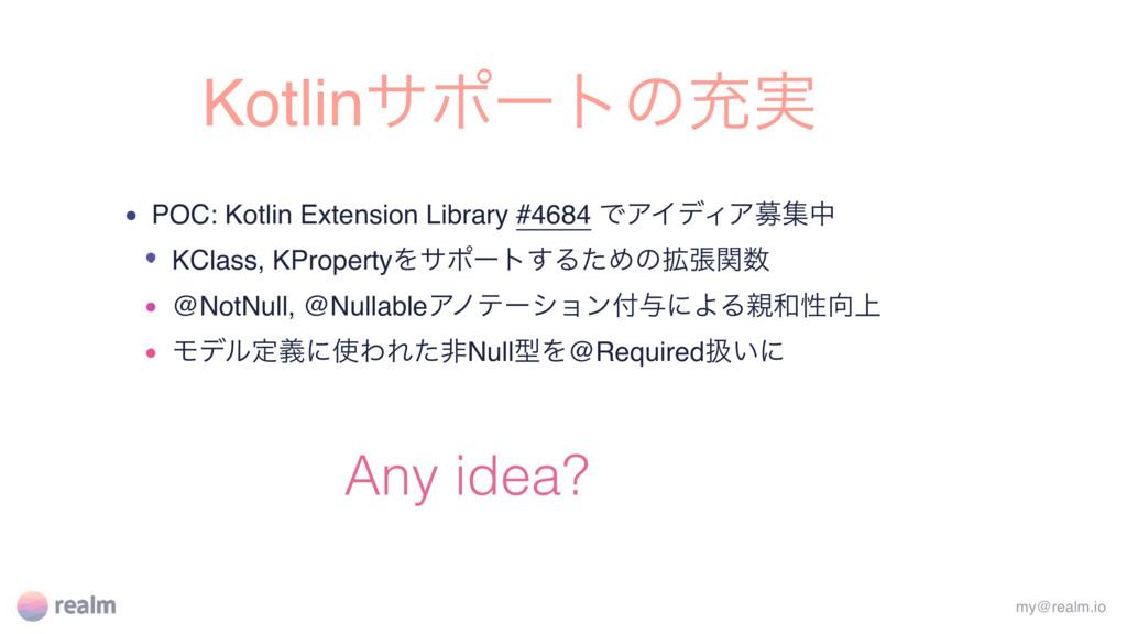 Kotlinαϙʔτͷॆ࣮ • POC: Kotlin Extension Library #...