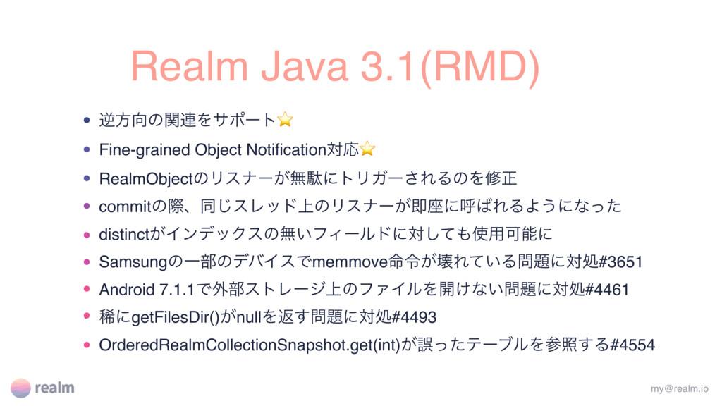 Realm Java 3.1(RMD) • ٯํͷؔ࿈Λαϙʔτ⭐ • Fine-grain...