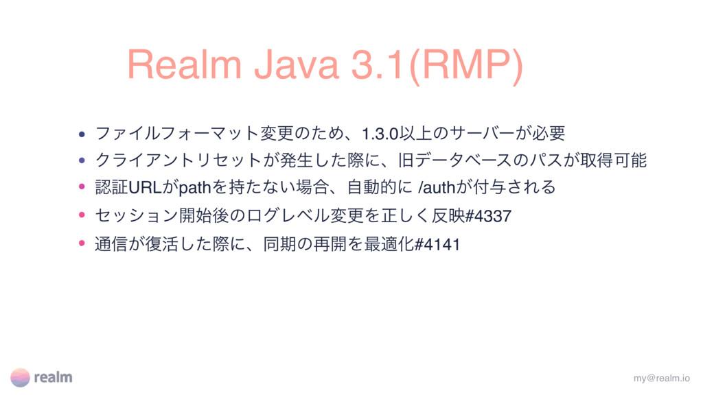 Realm Java 3.1(RMP) • ϑΝΠϧϑΥʔϚοτมߋͷͨΊɺ1.3.0Ҏ্ͷα...