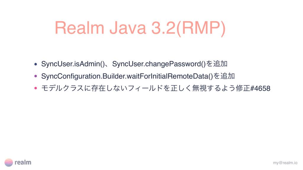 Realm Java 3.2(RMP) • SyncUser.isAdmin()ɺSyncUs...