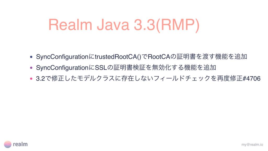 Realm Java 3.3(RMP) • SyncConfigurationʹtrustedR...