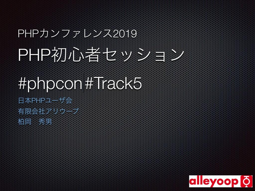 PHPΧϯϑΝϨϯε2019 PHPॳ৺ऀηογϣϯ #phpcon #Track5 ຊPH...