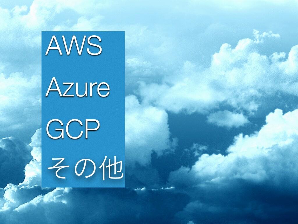 AWS Azure GCP ͦͷଞ