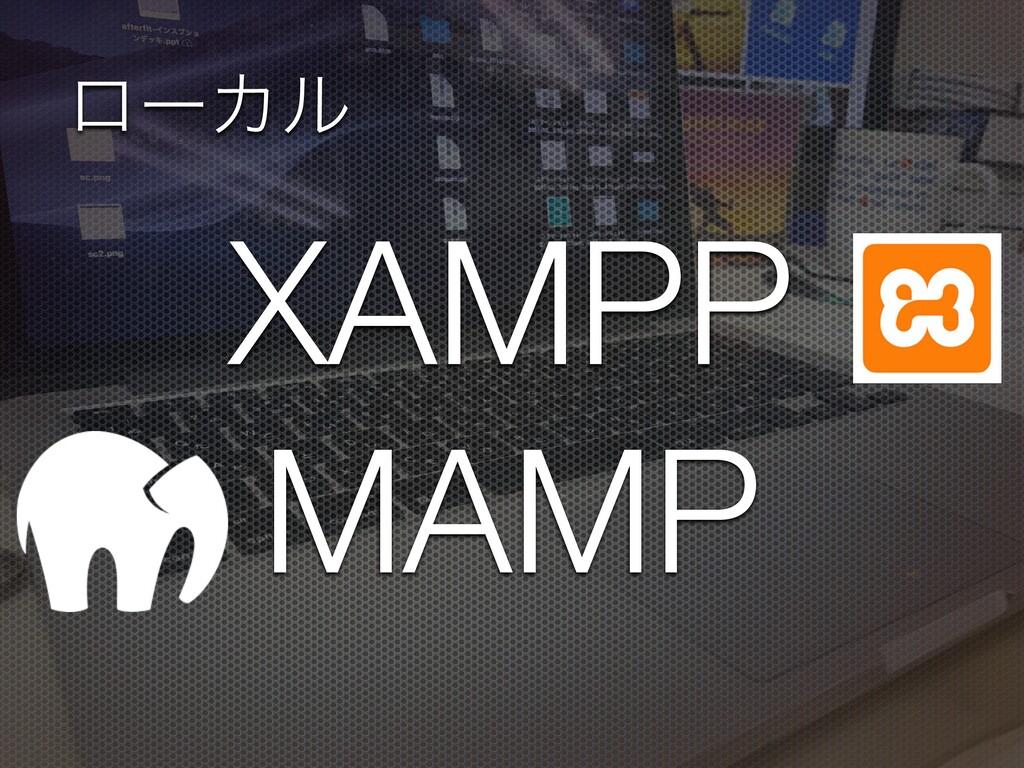 ϩʔΧϧ XAMPP MAMP