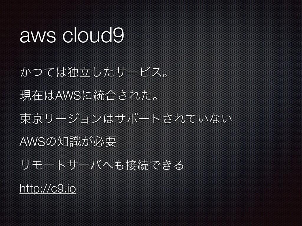 aws cloud9 ͔ͭͯಠཱͨ͠αʔϏεɻ ݱࡏAWSʹ౷߹͞Εͨɻ ౦ژϦʔδϣϯ...