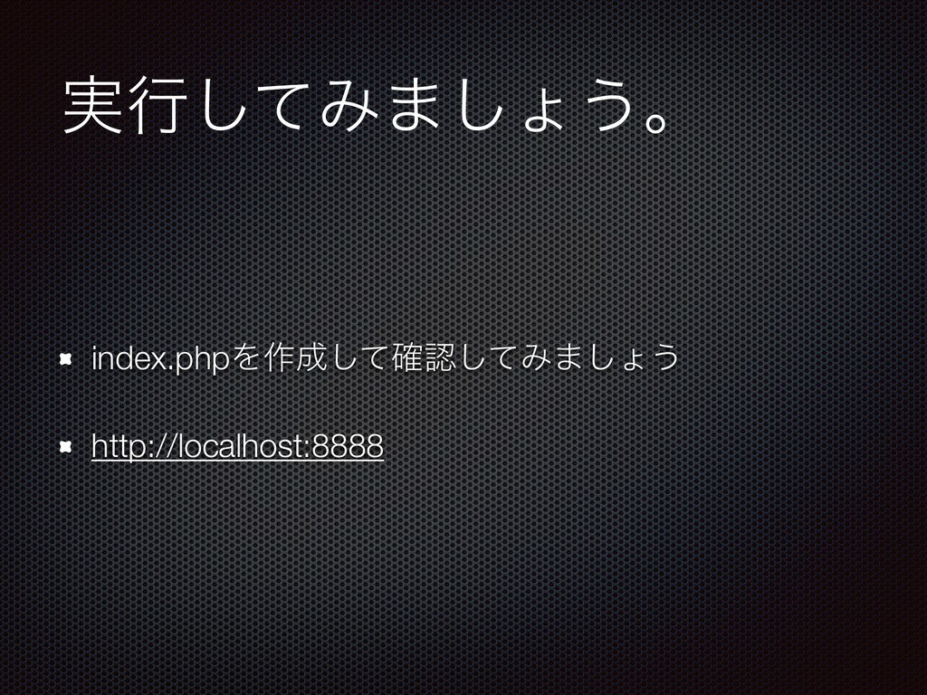 ࣮ߦͯ͠Έ·͠ΐ͏ɻ index.phpΛ࡞ͯ֬ͯ͠͠Έ·͠ΐ͏ http://local...