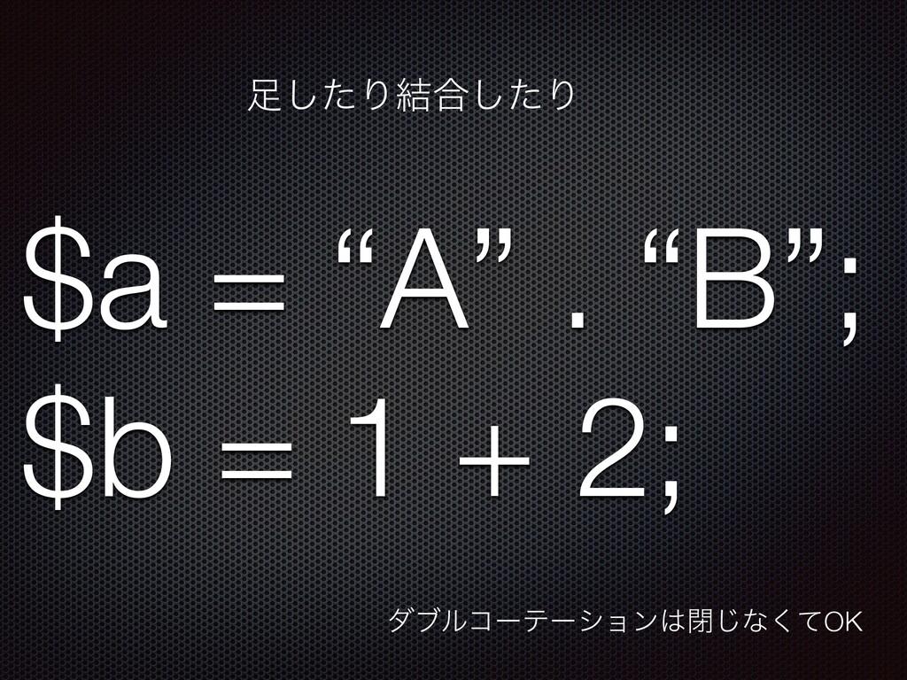 "$a = ""A"" . ""B""; $b = 1 + 2; μϒϧίʔςʔγϣϯด͡ͳͯ͘OK ..."