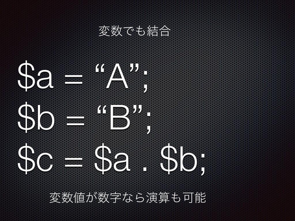 """$a = """"A""""; $b = """"B""""; $c = $a . $b; ม͕ͳΒԋՄ..."""