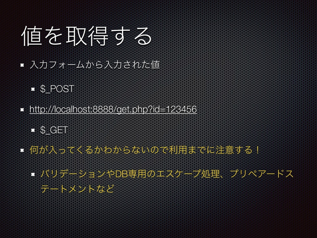 Λऔಘ͢Δ ೖྗϑΥʔϜ͔Βೖྗ͞Εͨ $_POST http://localhost:8...