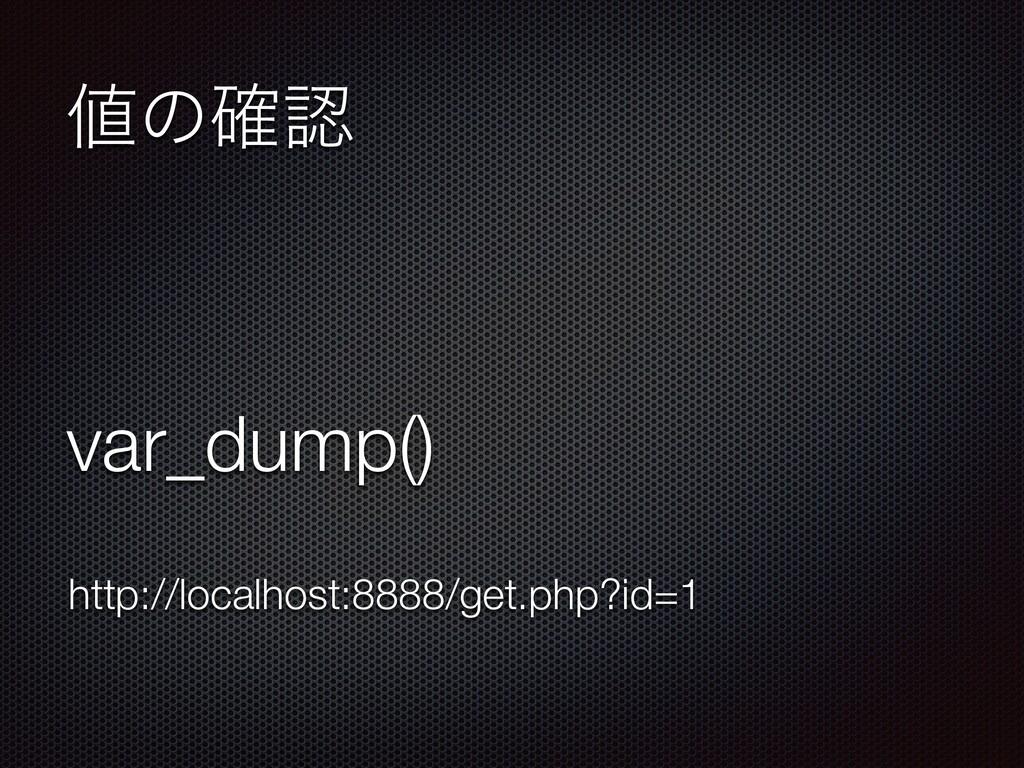 ͷ֬ var_dump() http://localhost:8888/get.php?i...