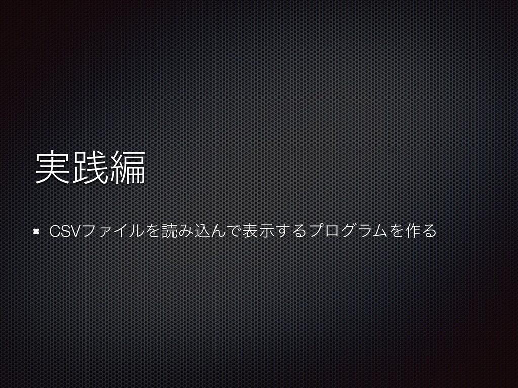 ࣮ફฤ CSVϑΝΠϧΛಡΈࠐΜͰදࣔ͢ΔϓϩάϥϜΛ࡞Δ