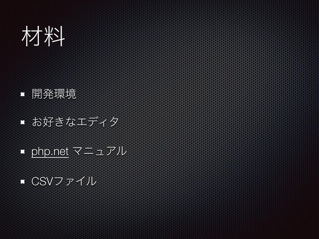 ࡐྉ ։ൃڥ ͓͖ͳΤσΟλ php.net ϚχϡΞϧ CSVϑΝΠϧ