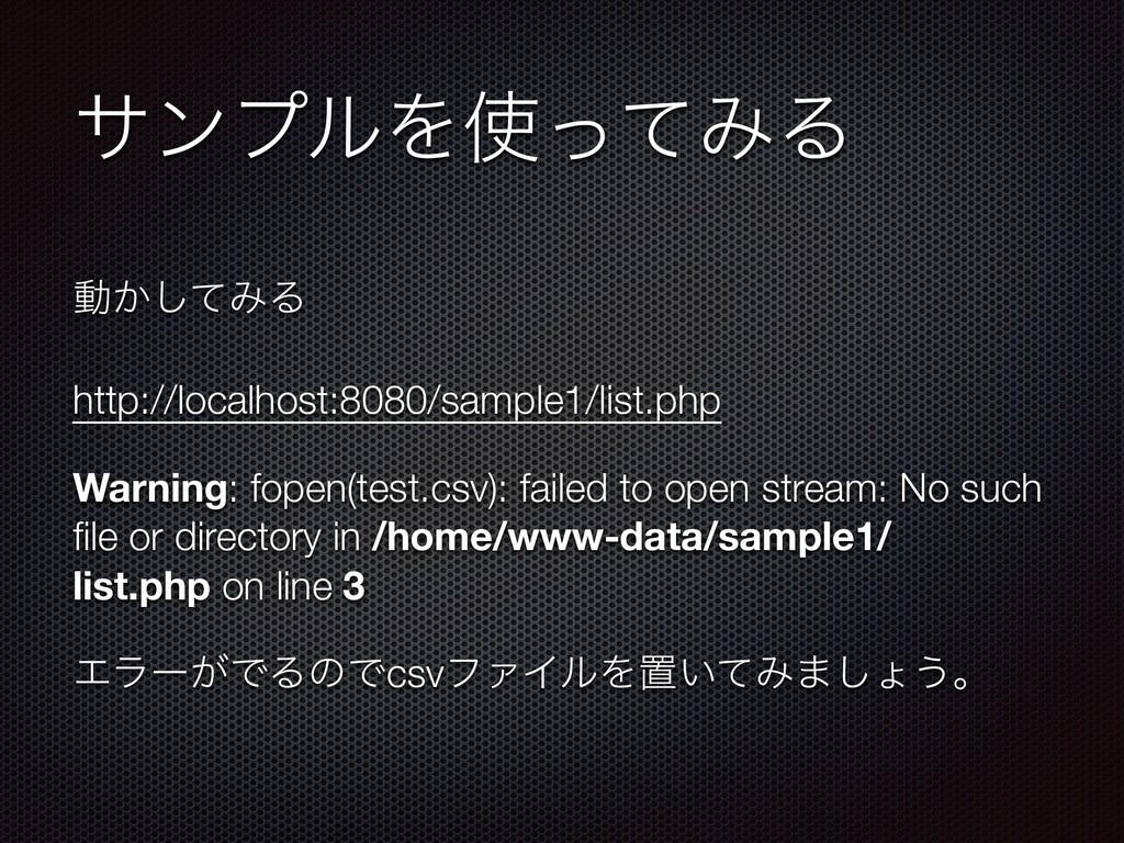 αϯϓϧΛͬͯΈΔ ಈ͔ͯ͠ΈΔ http://localhost:8080/sample1...