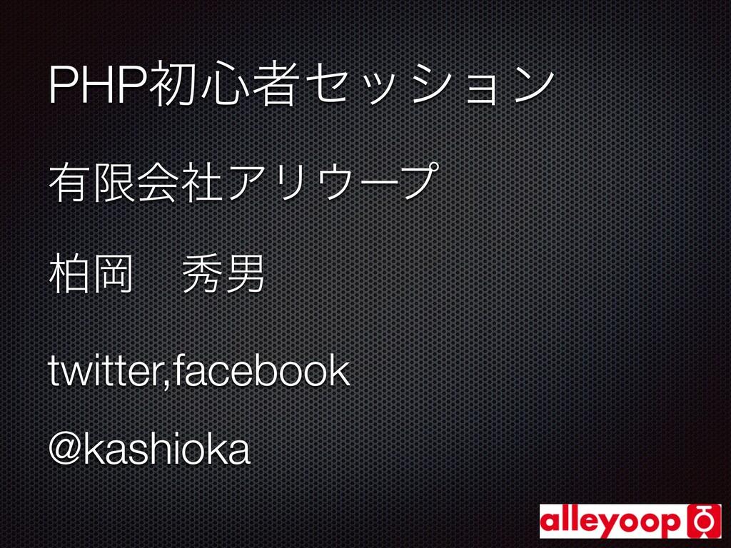 PHPॳ৺ऀηογϣϯ ༗ݶձࣾΞϦʔϓ ദԬɹलஉ twitter,facebook @k...