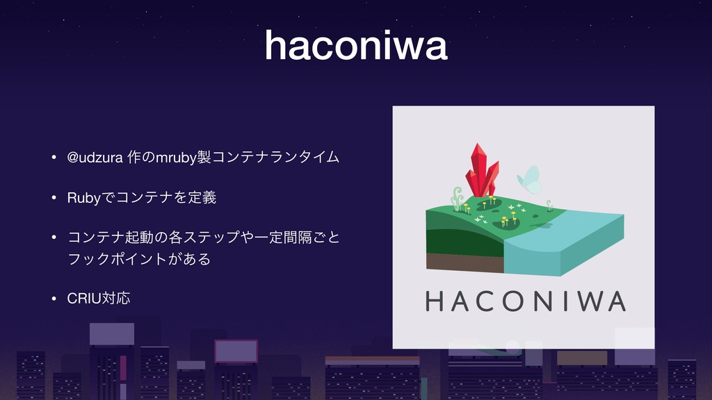 haconiwa • @udzura ࡞ͷmrubyίϯςφϥϯλΠϜ  • RubyͰίϯ...