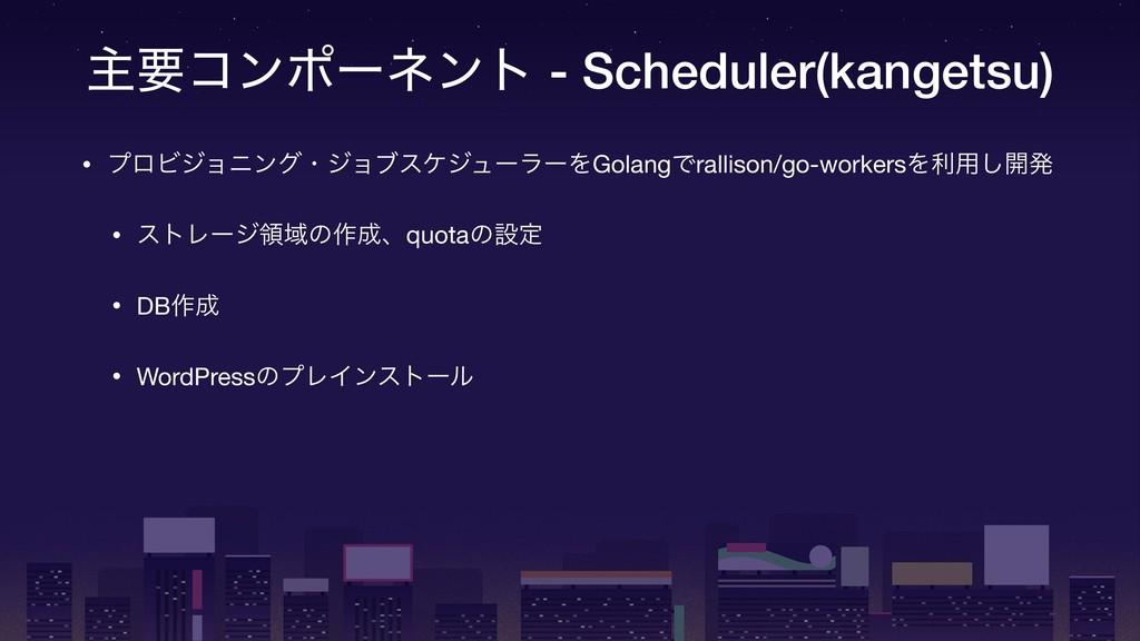 ओཁίϯϙʔωϯτ - Scheduler(kangetsu) • ϓϩϏδϣχϯάɾδϣϒε...