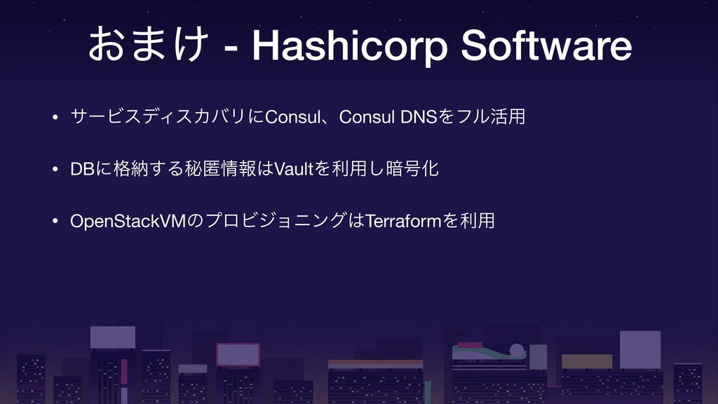 ͓·͚ - Hashicorp Software • αʔϏεσΟεΧόϦʹConsulɺCo...