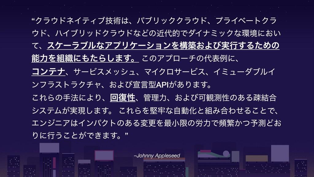"–Johnny Appleseed ""ΫϥυωΠςΟϒٕज़ɺύϒϦοΫΫϥυɺϓϥΠϕʔ..."