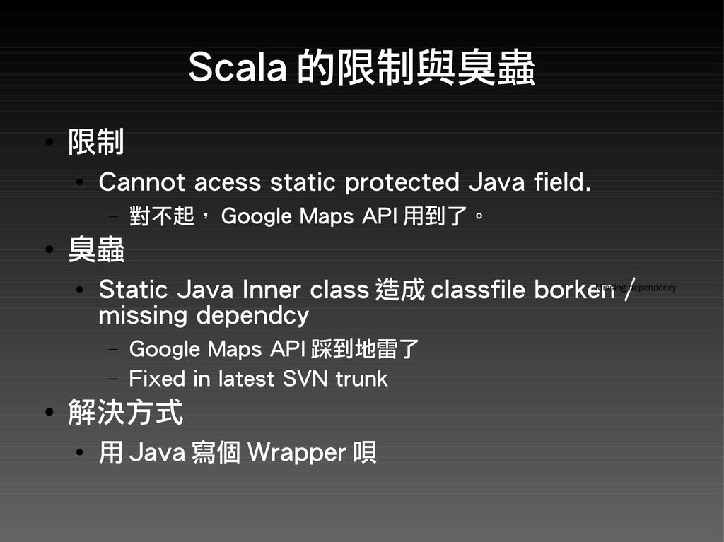 Scala 的限制與臭蟲 ● 限制 ● Cannot acess static protect...